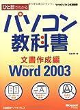 ひと目でわかるパソコン教科書 文書作成編―Microsoft Office Word 2003
