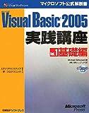 Microsoft Visual Basic 2005実践講座―ステップバイステップで学ぶプログラミング!〈Vol.1〉基礎編