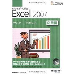 エクセル2007解説本