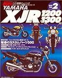 Yamaha XJR1200/1300―バイク車種別チューニング&ドレスアップ徹底ガイドシリーズ