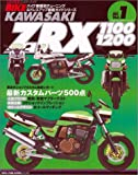 Kawasaki ZRX1100/1200―バイク車種別チューニング&ドレスアップ徹底ガイドシリーズ