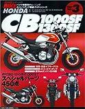 Honda CB1000SF/1300SF―バイク車種別チューニング&ドレスアップ徹底ガイドシリーズ