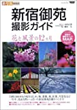 新宿御苑撮影ガイド―花と風景の12ヵ月