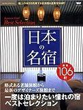 日本の名宿—一度は泊まりたい憧れの宿厳選106軒