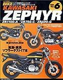 Kawasaki Zephyr―バイク車種別チューニング&ドレスアップ徹底ガイドシリーズ
