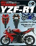 Yamaha YZF-R1―'98~'99 4XV/'00~'01 5JJ/'02~'03 5PW/'04~'05 5VY