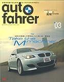 autofahrer―BMWを愛するためのカーライフスタイルマガジン (Vol.03)