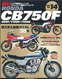Honda CB750F―900F/1100F/1100R
