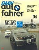 autofahrer―BMWを愛するためのカーライフスタイルマガジン (Vol.04(2006winter))