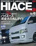 トヨタハイエース―Style RV (No.3)