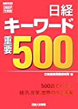 日経キーワード重要500〈2007年度版〉