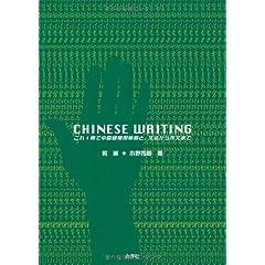 チャイニーズライティング―これ1冊で中国語常用単語と、文法から作文まで