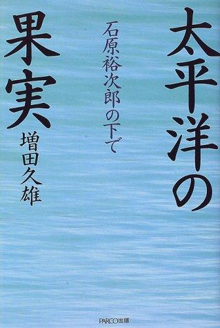 石原裕次郎 太平洋