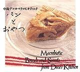 中島デコのマクロビオティック パンとおやつ