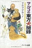 マルコの東方犬聞録—日本の犬だけには生まれ変わりたくない!
