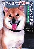 帰ってきたジローもうひとつの旅—みんなに愛された奇跡の柴犬