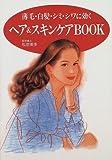 ヘア&スキンケアBOOK—薄毛・白髪・シミ・シワに効く