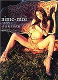 『青田典子写真集 aime-moi~私を愛して』