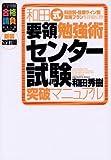 和田式要領勉強術センター試験突破マニュアル—科目別・目標ライン別攻略プランを詳細伝授!
