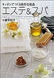 キッチンでつくる自然化粧品 エステ&スパ―tao's kitchen cosmetics