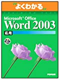 �悭�킩��Microsoft Office Word2003���p(FPT0303)