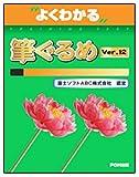 よくわかる筆ぐるめVer.12—富士ソフトABC株式会社認定