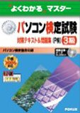 パソコン検定試験〈P検〉3級対策テキスト&問題集―P検2006対応