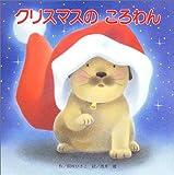 クリスマスのころわん