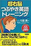 超右脳つぶやき英語トレーニング