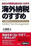 あなたの資産を減らさないための 海外納税のすすめ 大増税時代のオフショア・タックス・プランニング