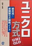 ユニクロ方式―柳井流・常識破りの戦略ノート