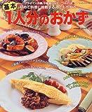 初めて料理に挑戦する人でも作れる基本1人分のおかず―フライパン、お鍋、中華鍋などが一つあれば