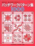 パッチワークパターン集1000―製図の仕方・縫い代の倒し方が分かる!