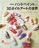 ハンドペイント&3Dネイルアートの世界