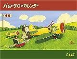 バムとケロのカレンダー 2007 (2007)
