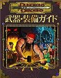 ダンジョンズ&ドラゴンズ サプリメント 「武器・装備ガイド」