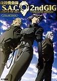 攻殻機動隊STAND ALONE COMPLEX 2nd GIGビジュアルブック