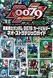 ホビージャパンMOOK 198