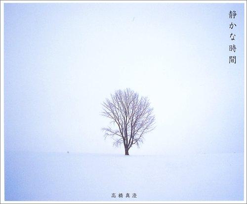 北海道 静かな時間