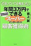 年間3万円でできるスーパーインターネット顧客獲得術—だまっていても集まった!
