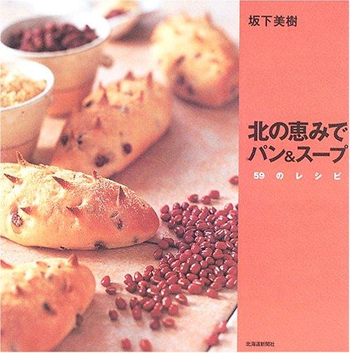 北海道 レシピ