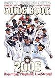 北海道日本ハムファイターズ オフィシャルガイドブック〈2006〉