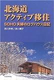 北海道アクティブ移住 SOHO夫婦のログハウス日記