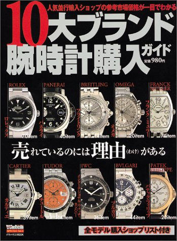 腕時計 購入ガイド