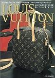 ルイ・ヴィトン―ブランドショッピング (Vol.2(2003-2004))