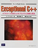 Exceptional C++―47のクイズ形式によるプログラム問題と解法