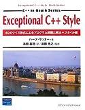 Exceptional C++ Style―40のクイズ形式によるプログラム問題と解法=スタイル編