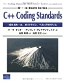 C++ Coding Standards―101のルール、ガイドライン、ベストプラクティス