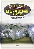 フィールドワーク 日吉・帝国海軍大地下壕