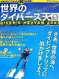 世界のダイバーズ天国 2007―行きたい所がきっと見つかる、世界のダイブスポット全96網羅! (2007)